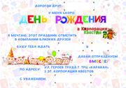 Оригинальный детский День Рождения в Корпорации Квестов