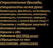 Ремонтные работы 0938587660, 0681787872