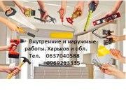 внутренние работы Харькова
