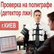 Проверка на полиграфе. Детектор лжи. Киев и область