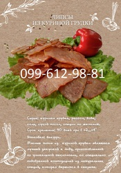 Копченое мясо