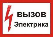 Электрика Харьков