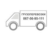 Грузоперевозки по Харькову и области
