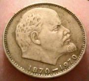монета 100 лет со дня рождения Ленина 1870-1970 года
