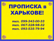 Практическая помощь в получении прописки. Регистрация места жительства