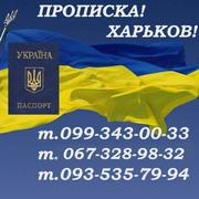 Прописка в Харькове за 1 час.