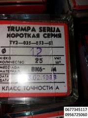 Сверла твердосплавные ВК6М. Новые спиральные. СССР.