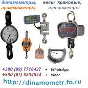 Тензометр,  Динамометр,  Граммометр,  Весы :
