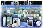 Ремонт холодильников, стиральных машин автомат.  По Харькову.