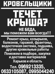 Качественная кровля Харьков