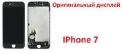Оригинальный дисплейный модуль  IPhone 7
