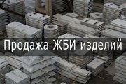 ЖБИ изделия Харьков