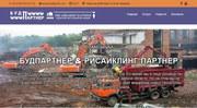 Строительство и демонтаж - БудПартнер
