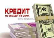 Кредит без справки по всей Украине