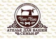 Работа швеи и администратора в ателье (Харьков)