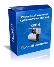 Ремонтный комплект к разливочной машине XRB-6.