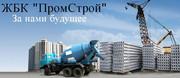 Доставка бетона Харьков от производителя