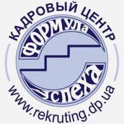 Подбор персонала (рекрутинг) в Харькове