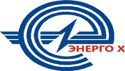 Энерго Х – поставка электроэнергии,  энергоаудит,  электромонтаж