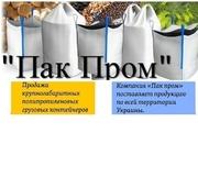 Биг Бэги от производителя,  Харьков,  недорого