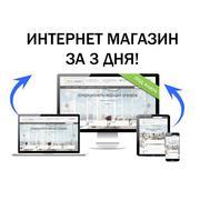 Разработка и Создание интернет магазина под ключ за 3 дня.