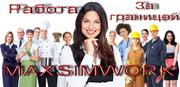 Легальная и официальная работа в Польше