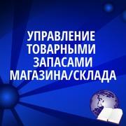 Курс Управление товарными запасами