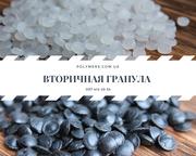 Вторичные полимеры: ПЭВД 1 сорт 15803,  ПС полистирол,  ПП вторичный,  РЕ