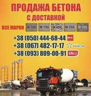 Продажа бетона,  цена,  доставка бетона любой марки