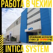 РАБОТА В ЧЕХИИ! INTICA System