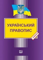 """Книга Український правопис - Видавництво """"Право"""""""