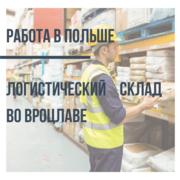 Работа в Польше (Вроцлав)