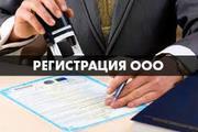 Регистрация ООО,  фирм и предприятий в Харькове Бюро Регистрации