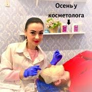 Косметология Харьков : Чистка лица ,  пилинги ,  лифтинг  лица и др