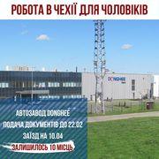 Работа в Чехії на заводі Donghee Czech s.r.o.