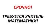 Срочно работа! Преподаватель математики Харьков.