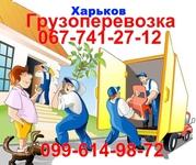 Грузоперевозка. Грузчики. Квартирные и офисные переезды. Харьков.