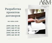 Составление и разработка проектов договоров,  юрист Харьков