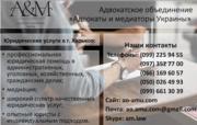 Адвокат по налоговым делам,  юрист по налогам Харьков