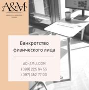 Банкротство физического лица,  юрист Харьков