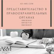 Представительство в правоохранительных органах,  адвокат Харьков