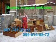 Вывоз старой мебели. Утилизация мебельного хлама. Харьков.