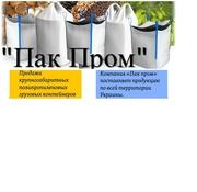 Купить мешки Биг Бег от производителя в Харькове