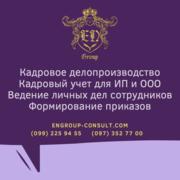 Кадровое делопроизводство,  бухгалтер Харьков