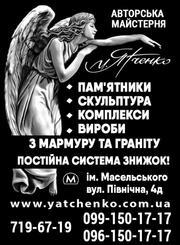 Памятники и скульптуры студии Михаила Ятченко,  Харьков