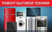 Ремонт стиральных машин автомат, холодильников. По Харькову.