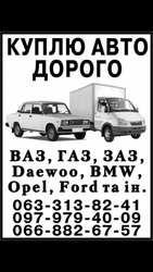 Kyплю Дорого Любой Автомобиль