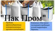 Биг-Бэги производство Big-Bag.net.ua - контейнеры полипропиленовые