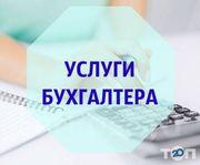 Бухгалтер для предпринимателя ФОП (ФЛП)