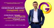 Семейный адвокат в Харькове